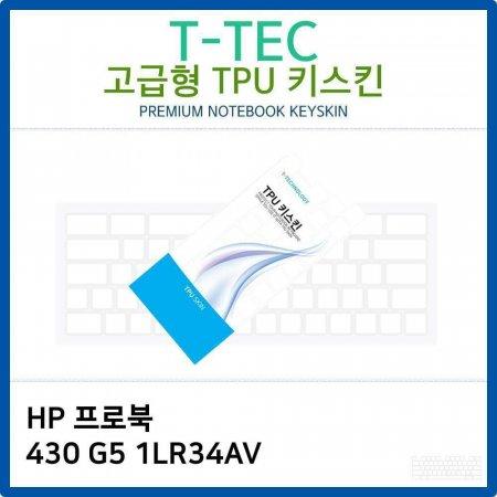 HP 프로북 430 G5 1LR34AV TPU키스킨(고급형)