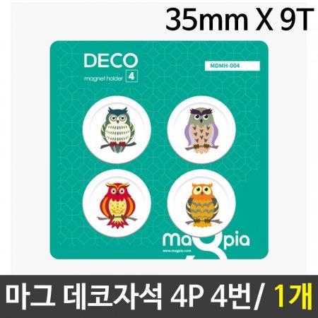 마그피아 데코자석 4P(35mmX9.4T) 4번/1개