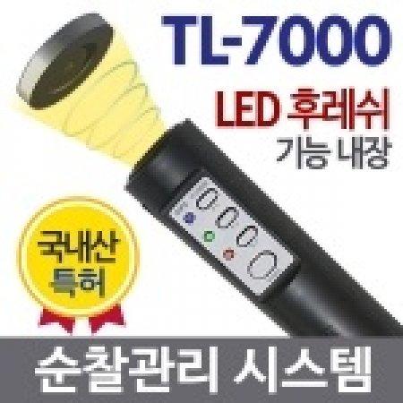 고급형 순찰시스템 지킴이 TL-7000