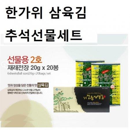 실속선물 삼육재래전장김 한가위추석선물세트2호