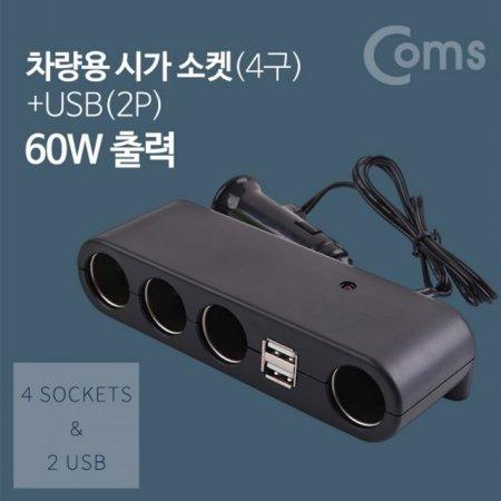 차량용 multi 충전기 시거잭시가잭 소켓4구 USB