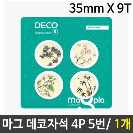 마그피아 데코자석 4P(35mmX9.4T) 5번/1개