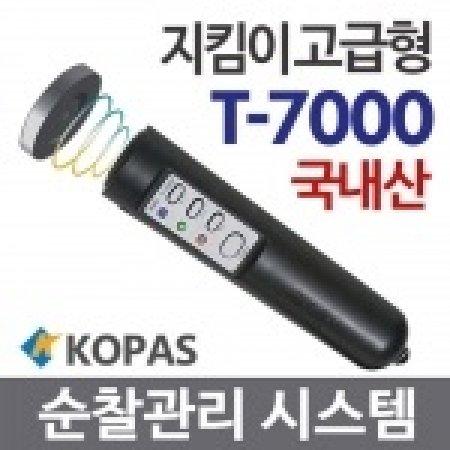 고급형 순찰시스템 지킴이 T-7000
