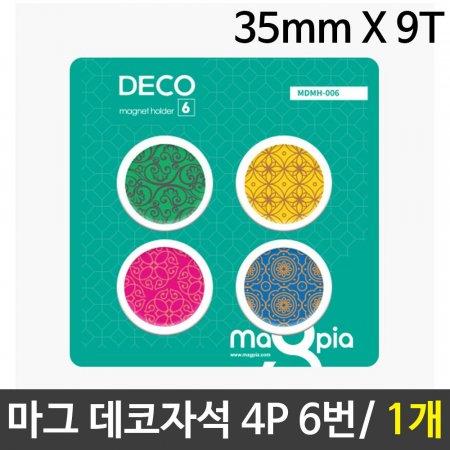 마그피아 데코자석 4P(35mmX9.4T) 6번/1개