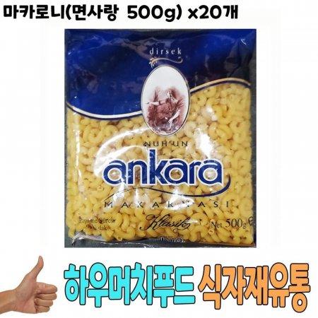 식자재 도매 유통) 마카로니(면사랑 500g) x20개