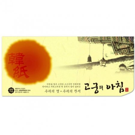 고궁의아침 세로 봉투 N03 노랑색85g 인견지 5매10개