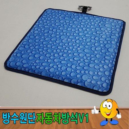 물방울자동차방석V1자동차방석카방석방석방수방석