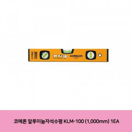 코메론 알루미늄자석수평 KLM-100 (1.000mm) 1EA