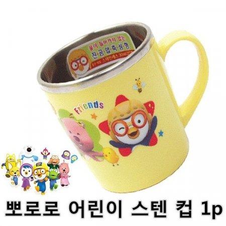 뽀로로 어린이 스텐 컵 1p
