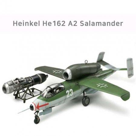비행기 프라모델 Heinkel He162 A2 Salamander 모형