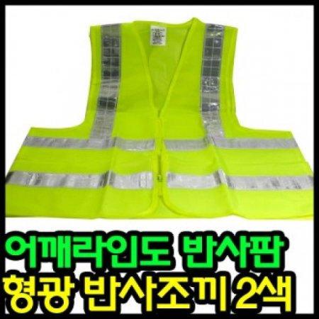 아이윙스 안전조끼 형광안전조끼 반사안전조끼 군용안전조끼