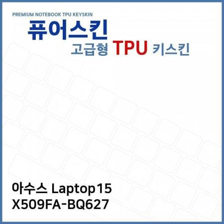 E.ASUS Laptop15 X509FA-BQ627 TPU키스킨(고급형)