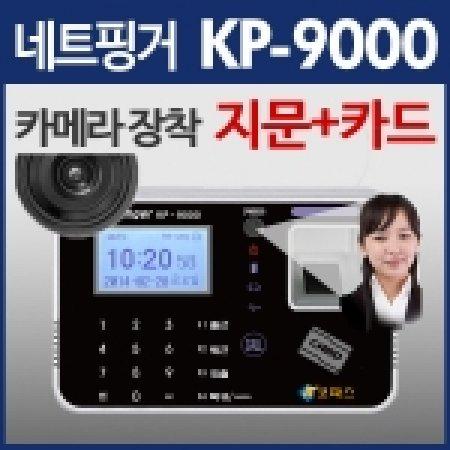 지문인식 출퇴근기록기 KP-9000