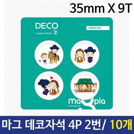 마그피아 데코자석 4P(35mmX9.4T) 2번/10개