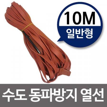 수도동파방지열선(일반형-10M) 히팅케이블 수도열선