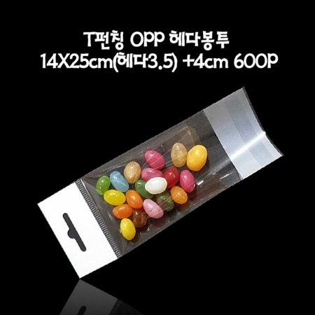 상품진열 T형 헤다봉투 14X25cm(헤다3.5)+4cm 600매
