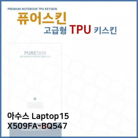 E.ASUS Laptop15 X509FA-BQ547 TPU키스킨(고급형)