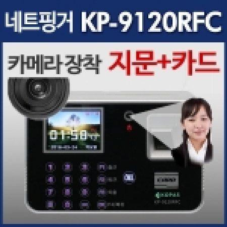 지문인식 출퇴근기록기 KP-9120RFC