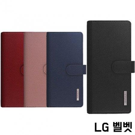 LG 벨벳 G900 카드수납 다이어리 케이스