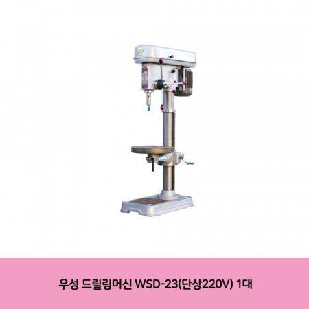 우성 드릴링머신 WSD-23(단상220V) 1대