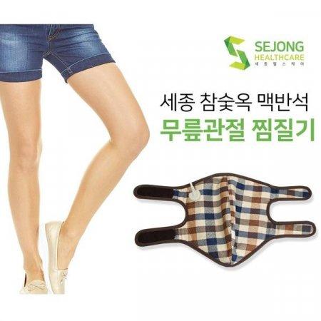 BN 세종 참숯옥 맥반석 찜질기 SH1100 무릎형