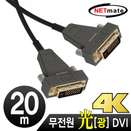 무전원 광 DVI-D 듀얼 (24+1)Active 케이블 20미터