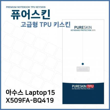 E.ASUS Laptop15 X509FA-BQ419 TPU키스킨(고급형)