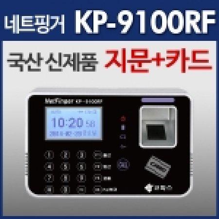 지문인식 출퇴근기록기 KP-9100RF