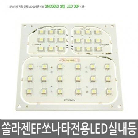 EF쏘나타 전용 LED실내등램프(7000K) 풀세트 63pcs