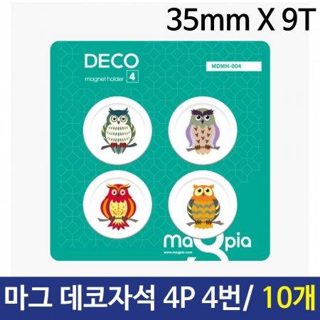 마그피아 데코자석 4P(35mmX9.4T) 4번/10개