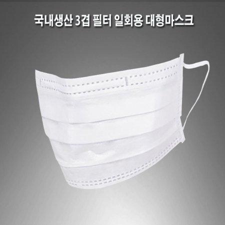 서울세미텍 국내생산 산업현장 납품용 대형마스크50매