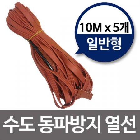 수도동파방지열선(일반형10M)x5개 히팅열선 수도열선