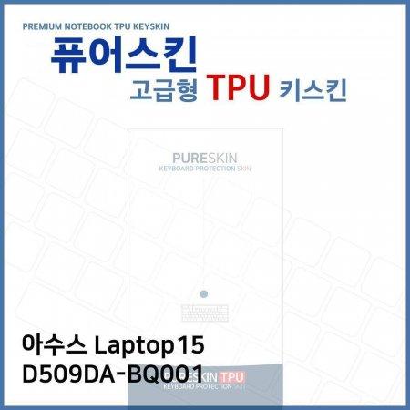 E.ASUS Laptop15 D509DA-BQ001 TPU키스킨(고급형)