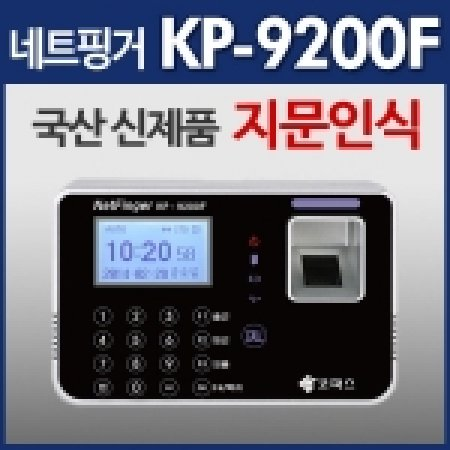 지문인식 출퇴근기록기 KP-9200F