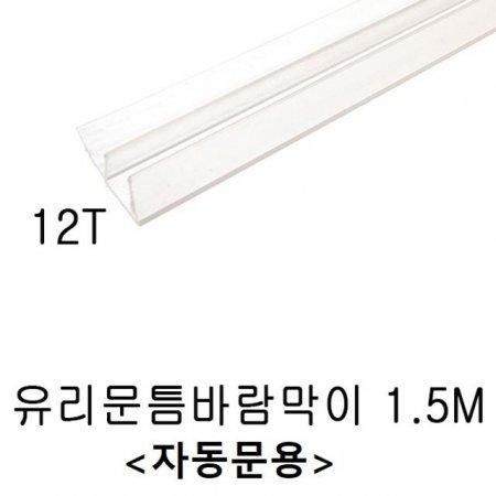 프로파일(샤워부스 프로파일 자동문 12T)1.5M