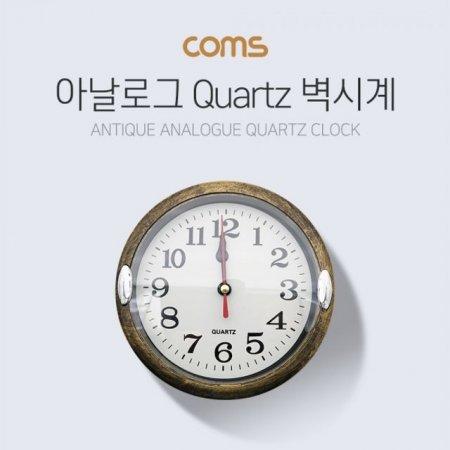 Coms 시계(아날로그) 벽걸이 원형 앤틱(엔틱)