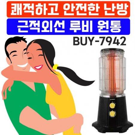 사장님 올겨울 따뜻하게 보내세요 근적외선 원통 히터