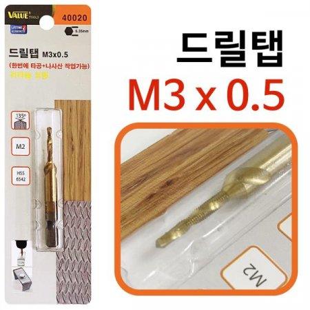 VALUE 드릴탭 M3x0.5 (40020) 육각탭 탭핑비트 태핑
