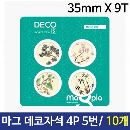 마그피아 데코자석 4P(35mmX9.4T) 5번/10개