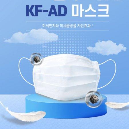 조은미소 KF-AD 마스크 일회용마스크