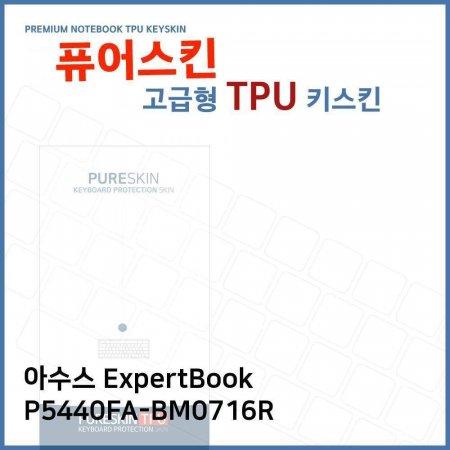 E.ASUS ExpertBook P5440FA-BM0716R TPU키스킨(고급)