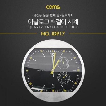 Coms 시계(아날로그) 벽걸이원형Black Size(30cm) 온