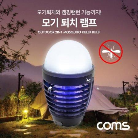 Coms 2 in 1 모기 램프 LED 랜턴 1000V