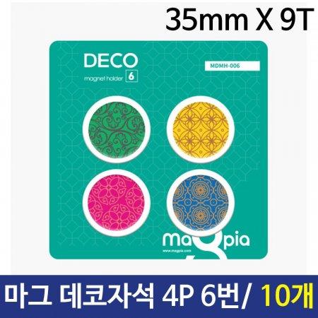 마그피아 데코자석 4P(35mmX9.4T) 6번/10개