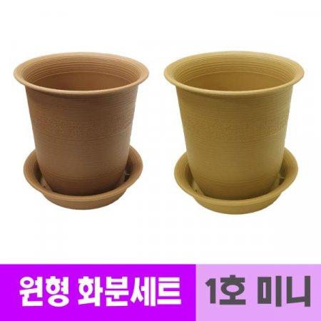 웰빙 플라스틱 토분모양 화분 받침 세트 14cm 미니1호