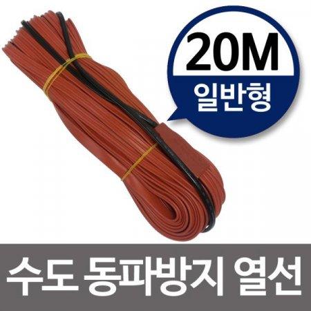 수도동파방지열선(일반형-20M) 히팅케이블 수도열선