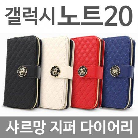 갤럭시노트20 샤르망 지퍼 다이어리케이스 N981