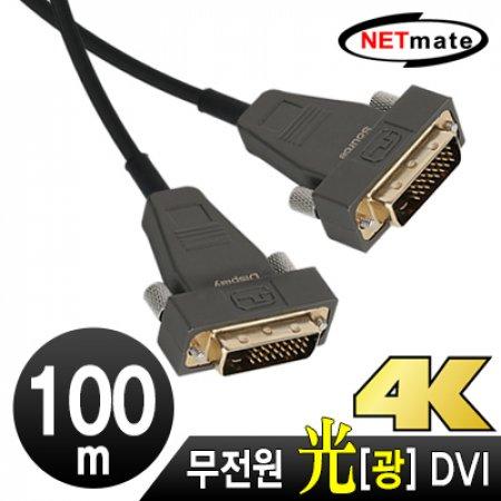 무전원 광 DVI-D 듀얼 (24+1)Active 케이블 100미터