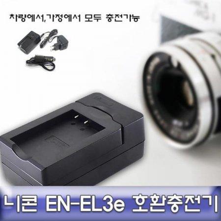 니콘 D70S/D50 전용 급속충전기 안전인증제품 EN-EL3e