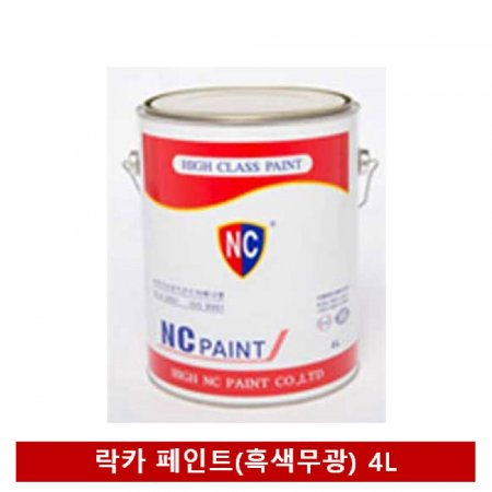 NC페인트 락카 페인트(흑색무광) 4L